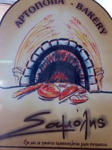 Bakery Samolis Aimonas Crete